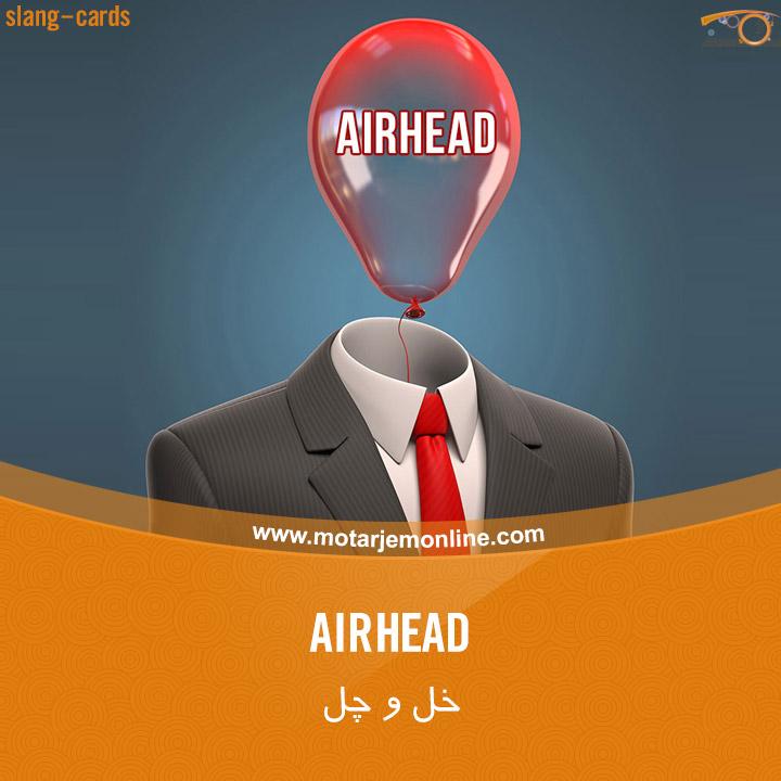 air head : کله پوک