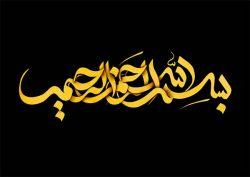 ترجمه های مختلف بسم الله الرحمن الرحيم