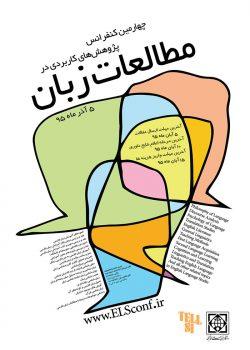 چهارمین کنفرانس پژوهش های کاربردی در مطالعات زبان