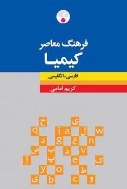 فرهنگ فارسی به انگلیسی کیمیا
