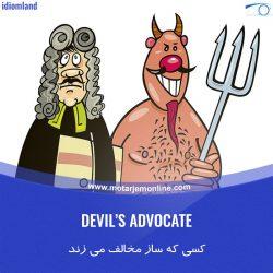 DEVIL'S ADVOCATE کسی که برای پیشرفت کار مخالف خوانی میکند