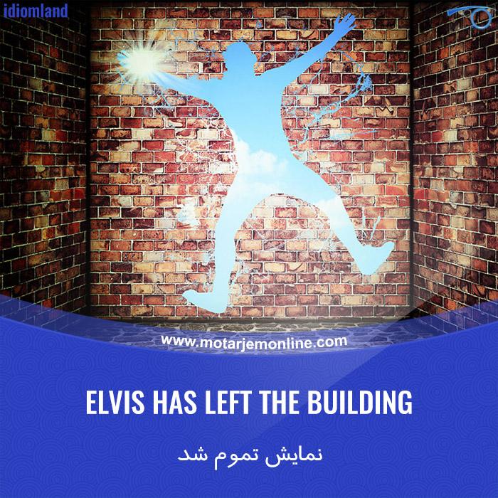 Elvis Has Left the Building نمایش تمام شد
