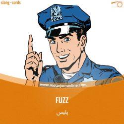 fuzz پلیس