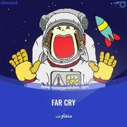 Far Cry متفاوت