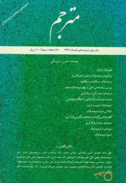 فصلنامه مترجم – شماره ۱۰