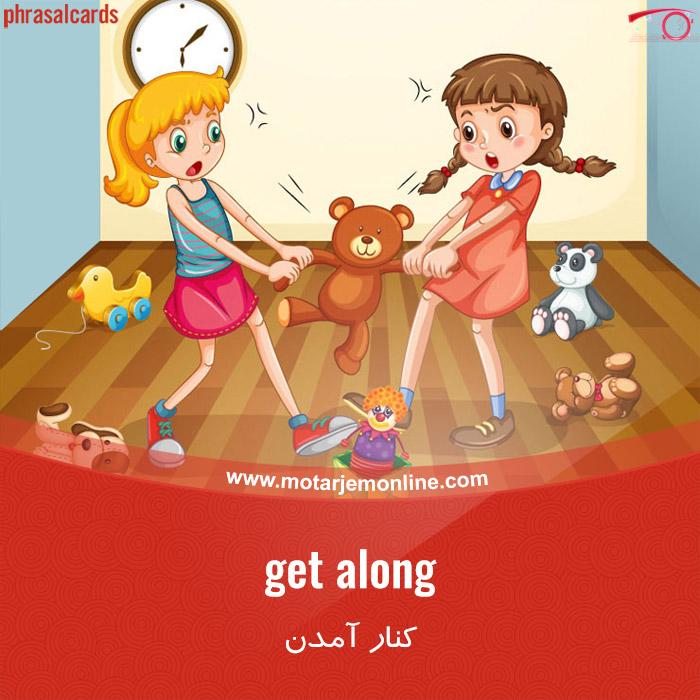 get along کنار آمدن