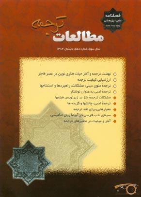 فصلنامه مطالعات ترجمه – شماره ۱۰