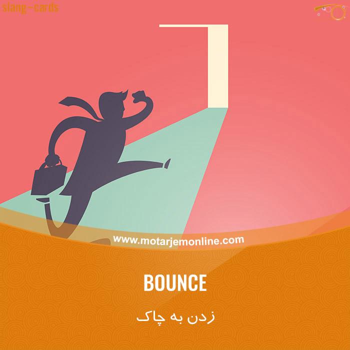 bounce زدن به چاک