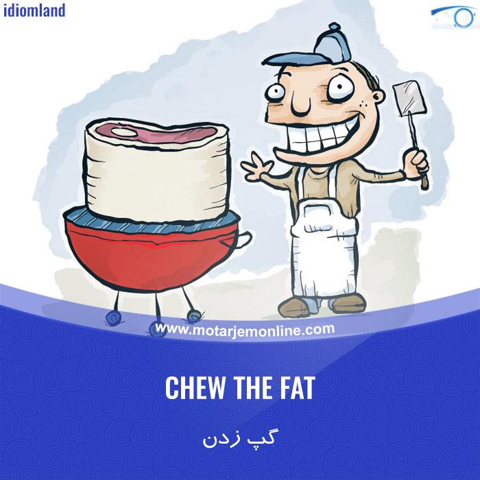Chew the Fat گپ زدن