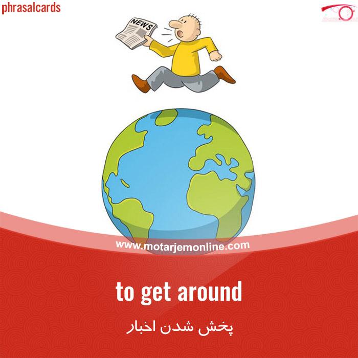 go around پخش شدن اخبار