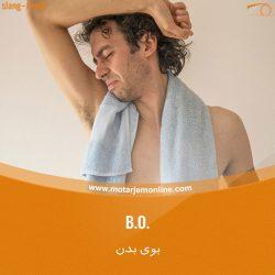 B.O. بوی بدن