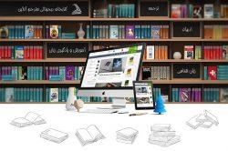 تغییر رویکرد کتابخانه مترجم آنلاین به کتابخانه باز