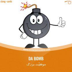 DA BOMB … محشر، عالی