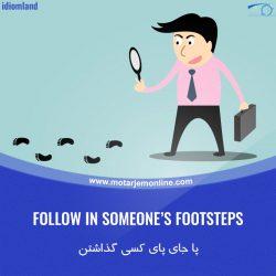 Follow in Someone's Footsteps … پا جای پای کسی گذاشتن