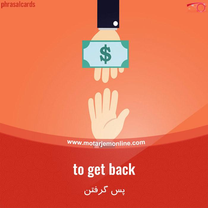 to get back … پس گرفتن