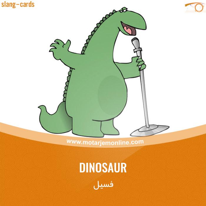 Dinosaur … فسیل