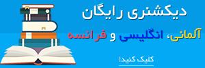 دیکشنری آلمانی به فارسی آنلاین